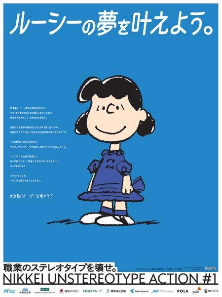 日経グループでは「日経ウーマンエンパワーメントプロジェクト」の一環として、アンステレオタイプアクションを展開中。メッセージと画像は、日本経済新聞20年7月29日朝刊のもの (C) 2020 Peanuts Worldwide LLC