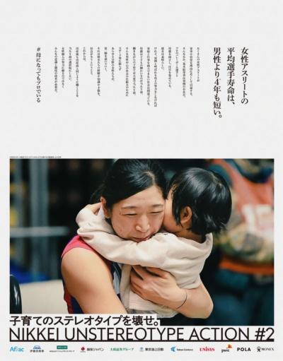 日経グループでは「日経ウーマンエンパワーメントプロジェクト」の一環として、アンステレオタイプアクションを展開中。メッセージと画像は、日本経済新聞2020年9月4日朝刊のもの