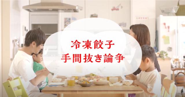 UNSTEREOTYPE広告賞審査員特別賞を受賞した味の素冷凍食品の「冷凍餃子手間抜き論争」