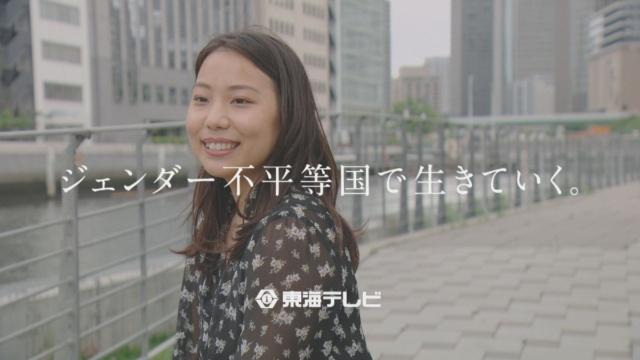 UNSTEREOTYPE広告賞を受賞した東海テレビ放送の「ジェンダー不平等国で生きていく。」