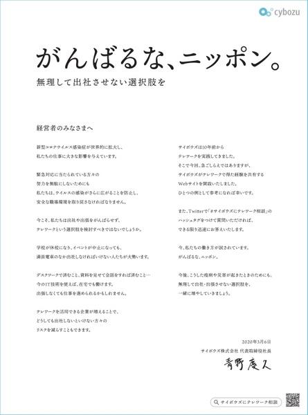 日経特別賞を受賞したサイボウズの新聞広告「がんばるな、ニッポン。無理して出社させない選択肢を」