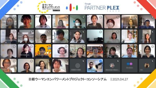 4月27日にオンラインで開催された勉強会の様子。Googleの取り組みを学んだほか、同社のリーダーが受ける研修の一部を模擬体験した