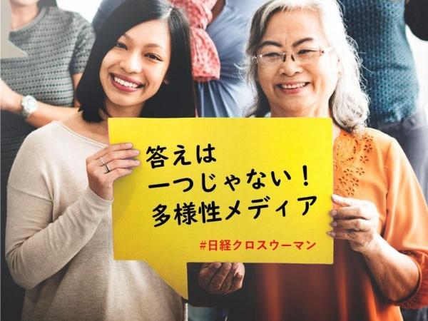 答えは一つじゃない!多様性メディア #日経クロスウーマン