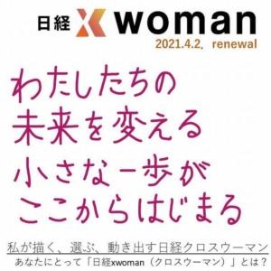 わたしたちの未来を変える小さな一歩がここからはじまる(山田真紀子さん)