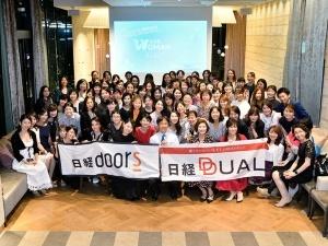 2019年には日経xwomanアンバサダーが主催して、名古屋で日経xwomanの読者勧誘イベントを開催。100人以上が参加者した