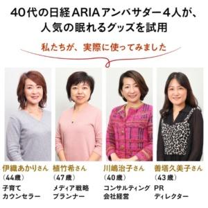 日経ARIAでは、4人のアンバサダーが睡眠グッズを実際に体験、評価した記事を掲載した