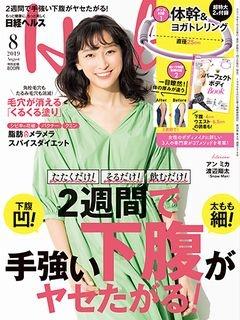 日経ヘルス 2019年8月号