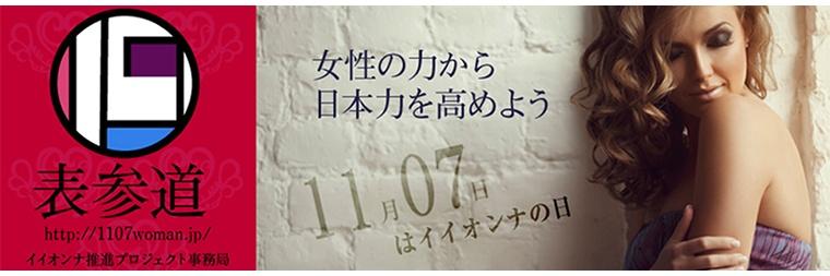 網野麻理アンバサダーブログ