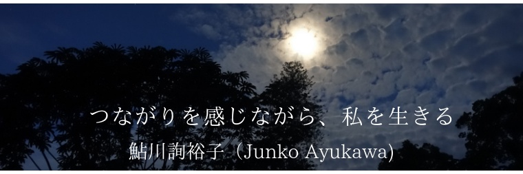 鮎川詢裕子アンバサダーブログ
