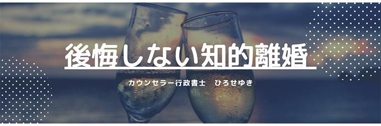 廣瀬由紀アンバサダーブログ