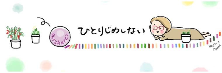 小嶋美代子アンバサダーブログ