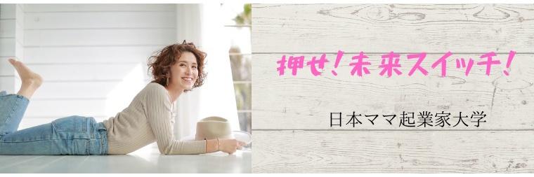 近藤洋子アンバサダーブログ