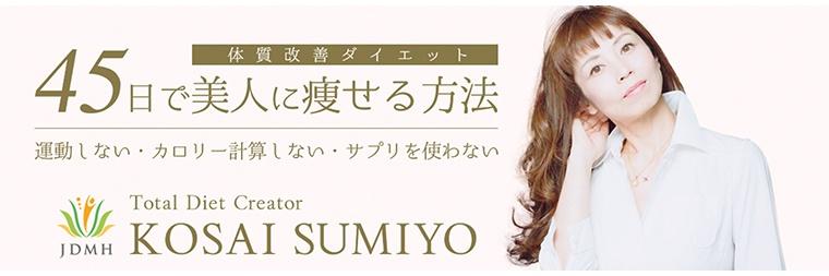 小齊寿美代アンバサダーブログ