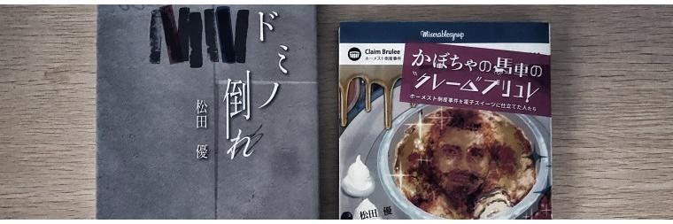 松田優アンバサダーブログ