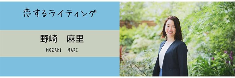 野崎麻里アンバサダーブログ