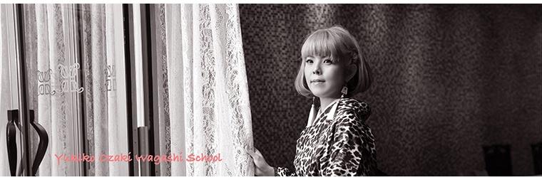 尾崎幸子アンバサダーブログ