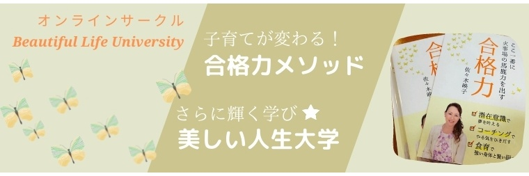 佐々木映子アンバサダーブログ