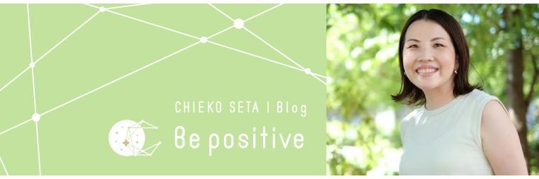 瀬田千恵子アンバサダーブログ