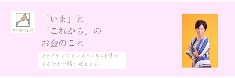 杉山夏子アンバサダーブログ