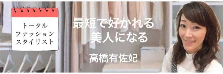 高橋有佐妃アンバサダーブログ