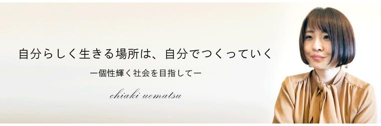 植松千明アンバサダーブログ