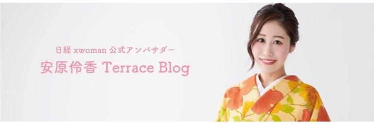 安原伶香アンバサダーブログ